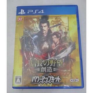 信長の野望・創造 with パワーアップキット PS4。最安値!