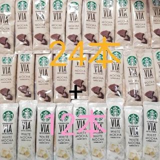 Starbucks Coffee - ★計36本★ スタバ VIA モカ 24本&ホワイトモカ12本 スターバックス