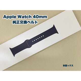 アップルウォッチ(Apple Watch)のApple Watch 40mm 純正シリコンベルト ミッドナイトブルー(ラバーベルト)