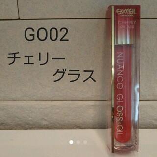 エクセル ニュアンスグロスオイル GO02