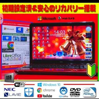 NEC - ♥極上&超極速★新品SSD★Win10★安心リカバリ★テレワーク★インテル★絶品