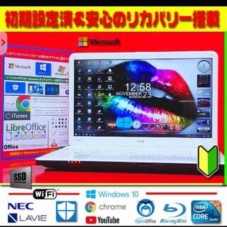 エヌイーシー(NEC)の⭐新品SSD★超爆速★ブルーレイ★最新Win10★リカバリ★2.53GHz★無線(ノートPC)