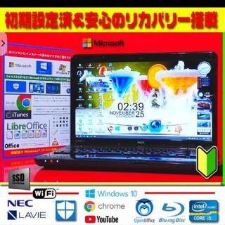 エヌイーシー(NEC)の◎最新Win10★新品SSD&Core-i5&メモリ8G★ブルーレイ★リカバリ★(ノートPC)