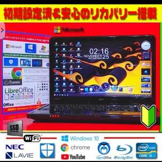 エヌイーシー(NEC)の◎爆速起動★新品SSD★Core-i5★最新Win10★絶品リカバリ★ブルーレイ(ノートPC)