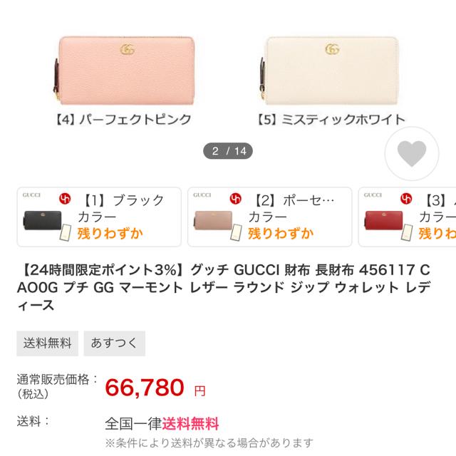 Gucci(グッチ)の【緊急値下】GUCCI マーモント 新品未使用長財布 現行品 レディースのファッション小物(財布)の商品写真