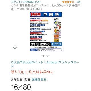 カシオ(CASIO)の新品 電子辞書 中国語SDカード XS-SH23MC(電子ブックリーダー)