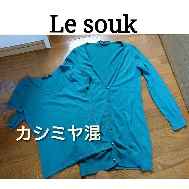 Le souk(ルスーク)のLe souk ルスーク カシミヤ混 ロングガーデ ツインニット レディースのトップス(アンサンブル)の商品写真