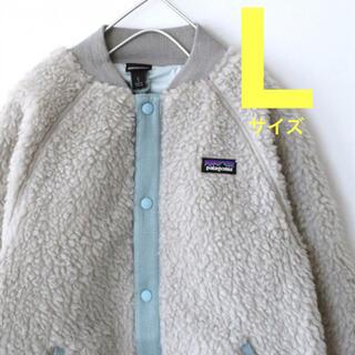 patagonia - Lサイズ【新品 定価以下】ガールズ レトロX ボマー ジャケット パタゴニア
