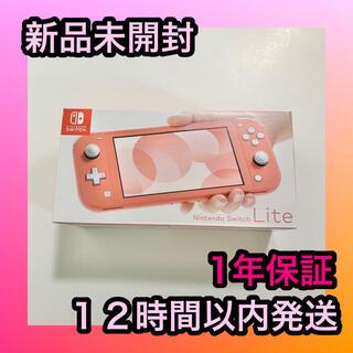 Nintendo Switch - 【新品未開封 即発送】Nintendo Switch lite コーラル