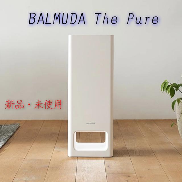 BALMUDA(バルミューダ)のBALMUDA The Pure ホワイト 空気清浄機 スマホ/家電/カメラの生活家電(空気清浄器)の商品写真