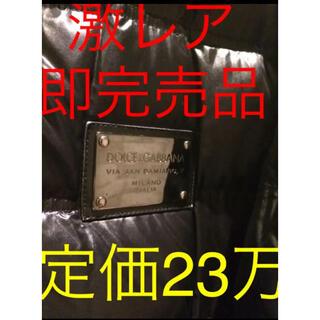 ドルチェアンドガッバーナ(DOLCE&GABBANA)の確実本物【激レア即完売品】DGドルガバビッグプレートダウン 定価23万 ドルチェ(ダウンジャケット)