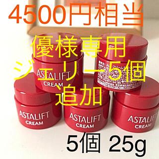 アスタリフト(ASTALIFT)の優様専用 アスタリフト ジェリー5個 クリームS5個 送料無料(フェイスクリーム)