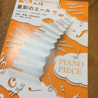 星影のエール PIANO SOLO 楽譜(楽譜)