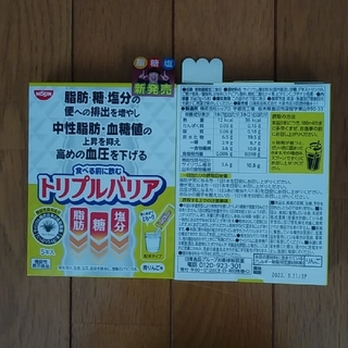 ニッシンショクヒン(日清食品)のトリプルバリア日清(その他)