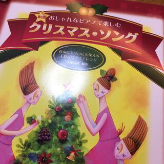おしゃれなピアノで楽しむクリスマス・ソング 伴奏にもソロにも使える上質なピアノア(楽譜)