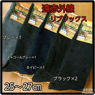 遠赤外線加工靴下5足セット【25~27㎝】