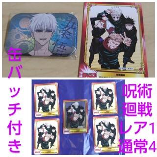 集英社 - 呪術廻戦 五条 悟 SCF レア カード 非売品 アニメメイト 新品 グッズ