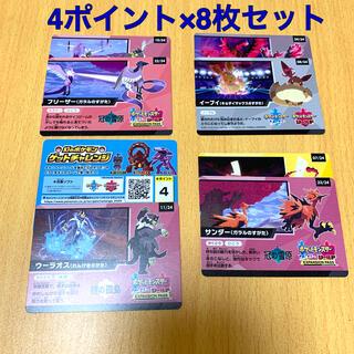 ポケモン(ポケモン)の【値下げ!】幻のポケモン ゲットチャレンジキャンペーンコード8枚セット(その他)