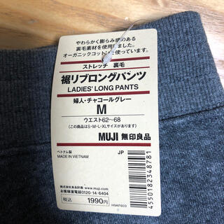 MUJI (無印良品) - 無印 裾リブロングパンツ
