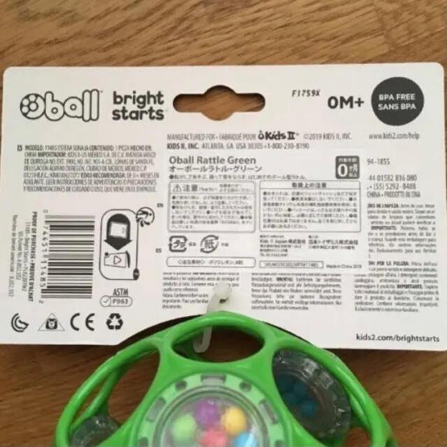 新品オーボールラトル グリーン 赤ちゃん キッズ/ベビー/マタニティのおもちゃ(がらがら/ラトル)の商品写真