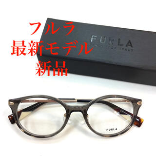 フルラ(Furla)の送料無料 フルラ 最新モデル メガネフレーム 新品(サングラス/メガネ)