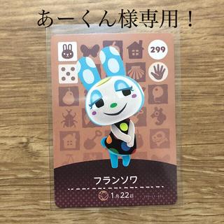 任天堂 - 【新品・未使用】任天堂 正規品 amiiboカード 【フランソワ】