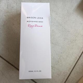 メゾンレクシア  MAISON LEXIA ボディ ハンドウォッシュ 新品と(ボディソープ/石鹸)