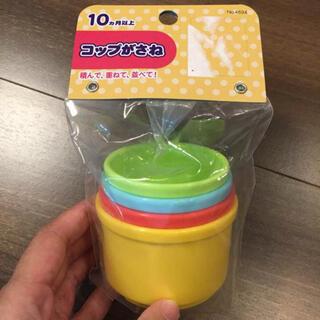 新品 コップタワー コップつみ(知育玩具)