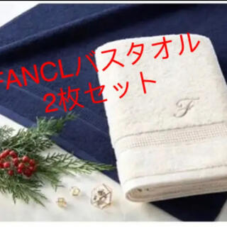 FANCL - ❗ UCHINO×FANCL オリジナルバスタオル  2枚セット