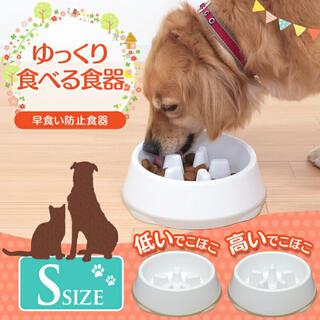 アイリスオーヤマ(アイリスオーヤマ)の早食い防止食器  ねこ 犬 ご飯皿 エサ入れ(猫)