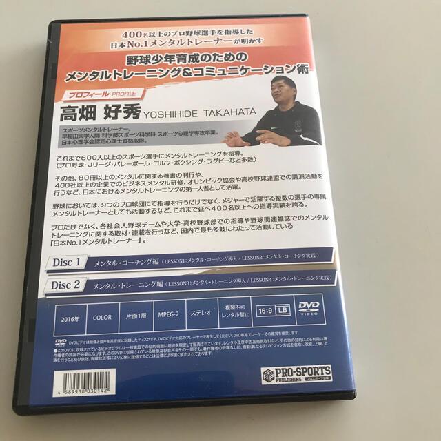 シゲさん専用 少年野球 教則DVD メンタルコーチング メンタルトレーニング スポーツ/アウトドアの野球(その他)の商品写真