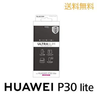 エレコム(ELECOM)の【送料無料】HUAWEI P30 lite スマホケース エレコム(Androidケース)