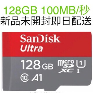 SanDisk - Sandisk 128gb 新品未開封