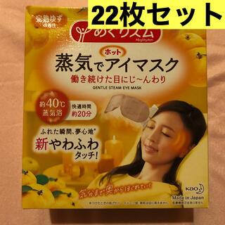 めぐりズム 蒸気でホットアイマスク 完熟ゆずの香り  22枚セット