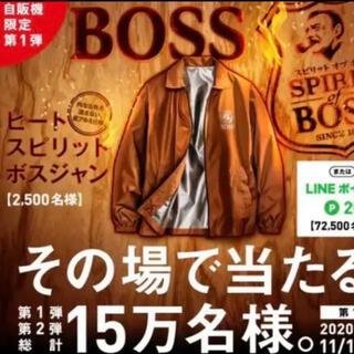 ボスジャン2020 ヒートスピリットボスジャン 2,500枚限定 非売品