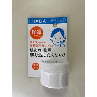 シセイドウ(SHISEIDO (資生堂))のイハダ 薬用バーム とろけるバーム(フェイスオイル/バーム)