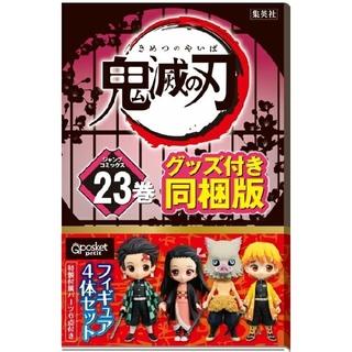 集英社 - 鬼滅の刃 23巻 同梱版