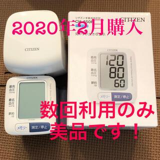 CITIZEN - 【ほぼ未使用】シチズン 血圧計
