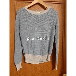 ピュアルセシン(pual ce cin)のピュアルセシン ニット(ニット/セーター)