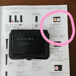 カネボウ(Kanebo)のKANEBO デュアルラディアンスファンデーション オークルC 試供品(サンプル/トライアルキット)