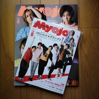 ジャニーズ(Johnny's)のMyojo 8月号 通常版+ちっこい版(音楽/芸能)