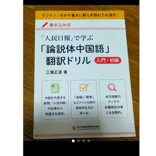 「人民日報」で学ぶ「論説体中国語」翻訳ドリル 入門・初級」