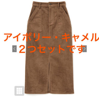 GRL - GRL コーデュロイタイトスカート 2つ