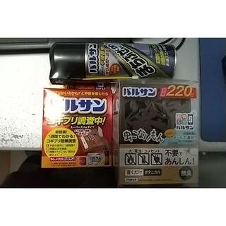 新品未使用レックバルサン3点セット(日用品/生活雑貨)