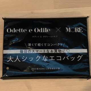 オデットエオディール(Odette e Odile)の未開封 雑誌付録 エコバッグ オデット エ オディール 大人シックなエコバッグ(エコバッグ)
