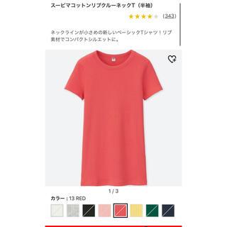 ユニクロ(UNIQLO)のUNIQLO  スーピマコットンリブクルーネックTシャツ(Tシャツ(半袖/袖なし))