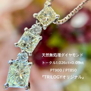 天然 無処理 ダイヤモンド 1.026×0.09 TRILOGYオリジナル PT