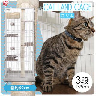 アイリスオーヤマ(アイリスオーヤマ)のキャットタワー 3段 ケージ 檻 オリ ハウス ゲージ キャット おもちゃ 猫(猫)