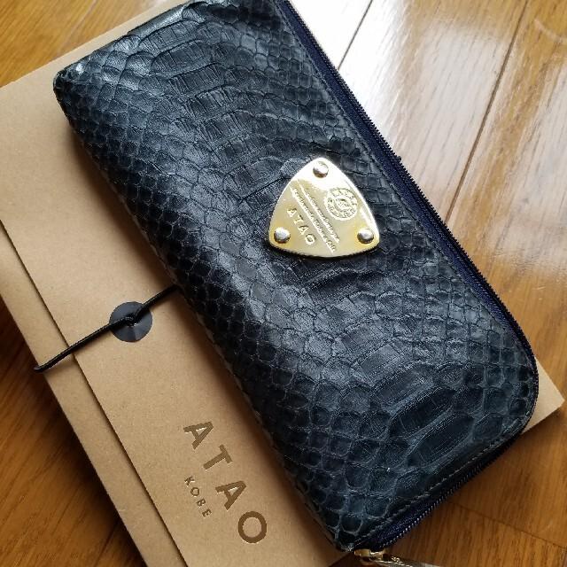 ATAO(アタオ)のATAO 長財布 紺色 レディースのファッション小物(財布)の商品写真