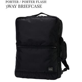 PORTER - ポーター ビジネスリュック 新品 porter flash 3wayバッグ